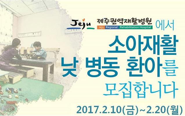 소아낮병동8기(20170213).png
