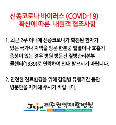 신종코로나 copy.png